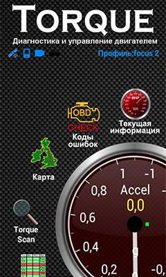 Программа для адаптера elm327 на русском скачать бесплатно