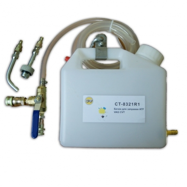 CT-8321R1 - Емкость для заправки масла CVT VAS 5162