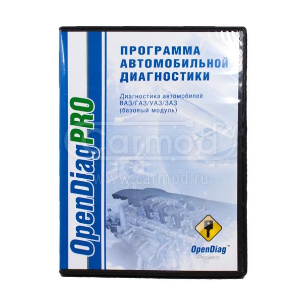 Opendiagpro скачать бесплатно торрент - фото 11