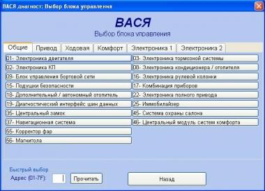 Кабель VCDS 12.10.3 (Русская версия)