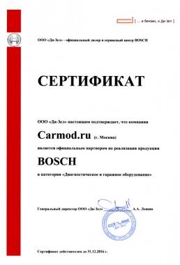 Bosch KTS 530 - мультимарочный автосканер