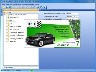 ChipTuningPRO 7 - программное обеспечение для чип-тюнинга