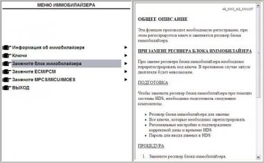 Адаптер Honda HDS (Русская версия)