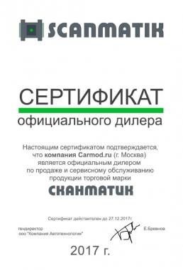 сканматик 2 про купить в кредит промсвязьбанк онлайн кредит на карту
