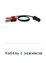 MaxiSYS Pro - Кабель с зажимом