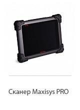 Сканер MaxiSYS Pro